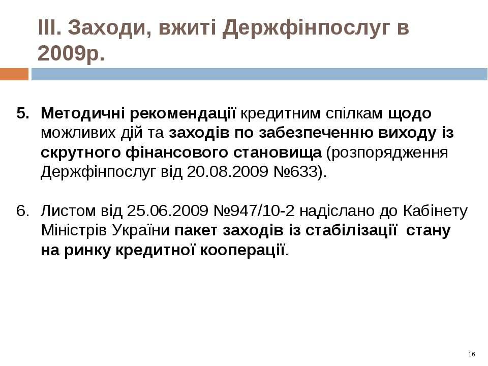 ІІІ. Заходи, вжиті Держфінпослуг в 2009р. Методичні рекомендації кредитним сп...
