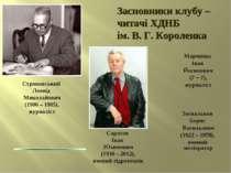 Марченко Іван Йосипович (? – ?), журналіст Заскальков Борис Васильович (1922 ...