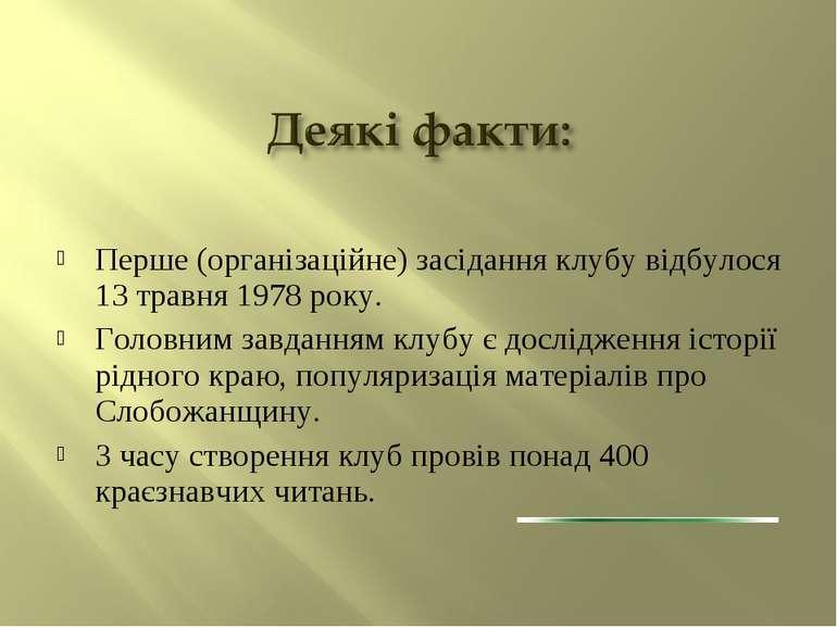 Перше (організаційне) засідання клубу відбулося 13 травня 1978 року. Головним...