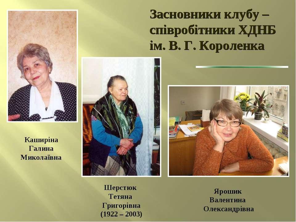 Ярошик Валентина Олександрівна Шерстюк Тетяна Григорівна (1922 – 2003) Каширі...