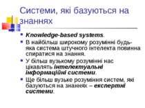 Системи, які базуються на знаннях Knowledge-based systems. В найбільш широком...