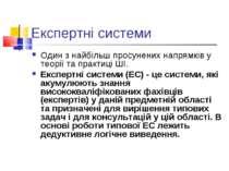 Експертні системи Один з найбільш просунених напрямків у теорії та практиці Ш...