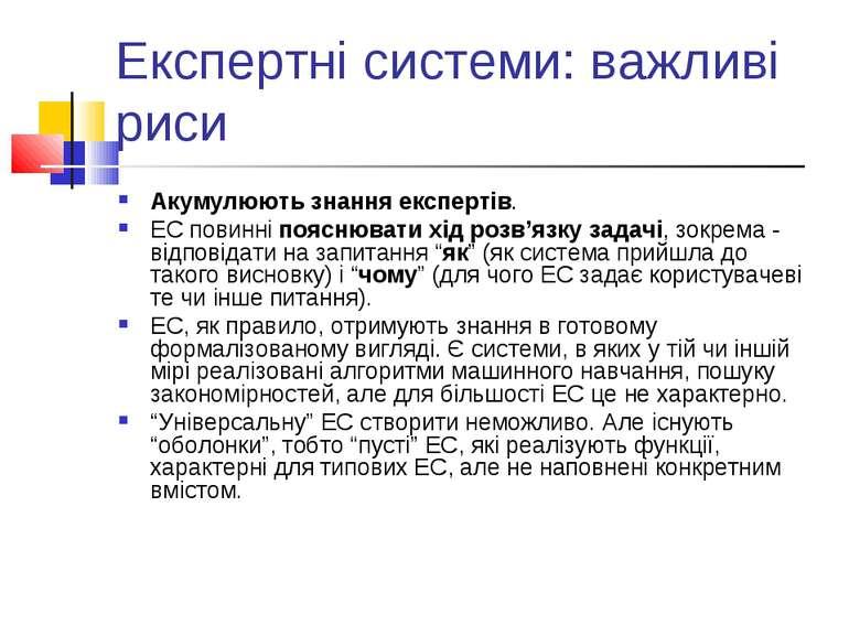 Експертні системи: важливі риси Акумулюють знання експертів. ЕС повинні поясн...
