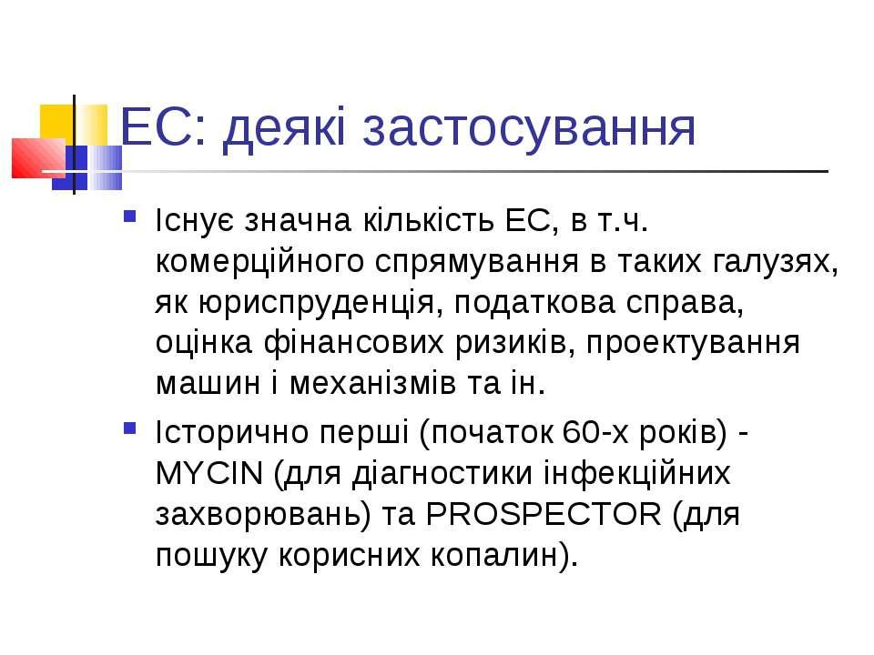 ЕС: деякі застосування Існує значна кількість ЕС, в т.ч. комерційного спрямув...