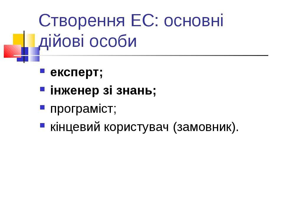 Створення ЕС: основні дійові особи експерт; інженер зі знань; програміст; кін...