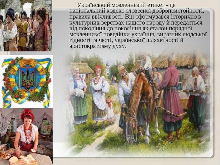 Український мовленнєвий етикет - це національний кодекс словесної добропристо...