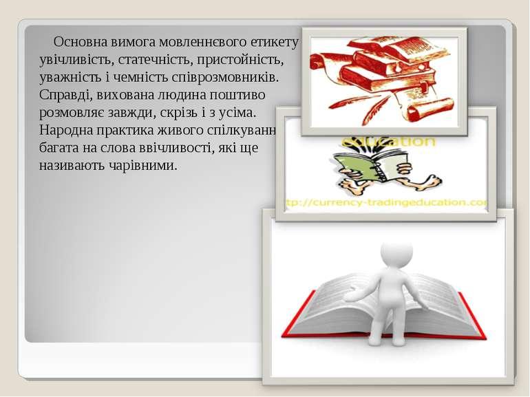 Основна вимога мовленнєвого етикету - увічливість, статечність, пристойність,...