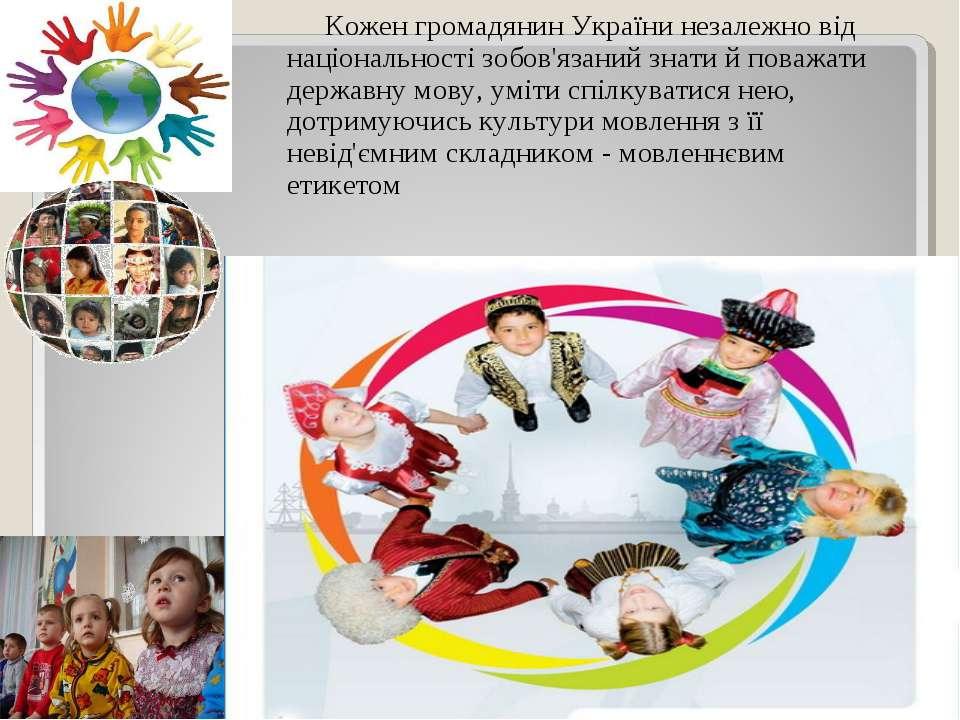 Кожен громадянин України незалежно від національності зобов'язаний знати й по...