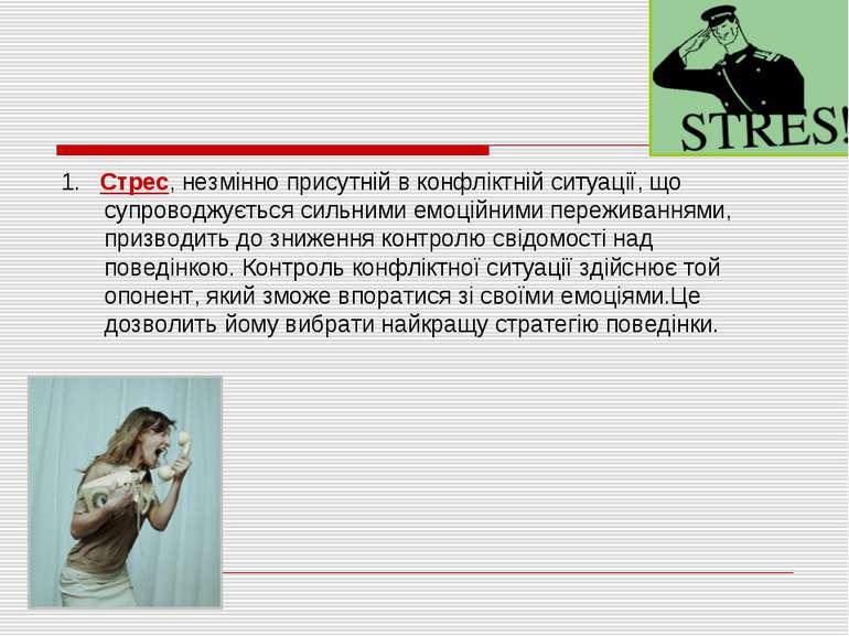 1. Стрес, незмінно присутній в конфліктній ситуації, що супроводжується сильн...