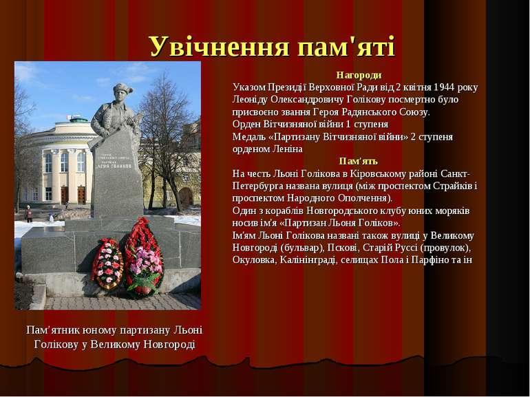 Нагороди Указом Президії Верховної Ради від 2 квітня 1944 року Леоніду Олекса...