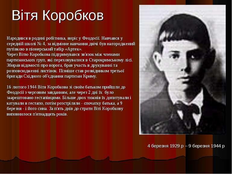 Вітя Коробков 4 березня 1929 р – 9 березня 1944 р Народився в родині робітник...