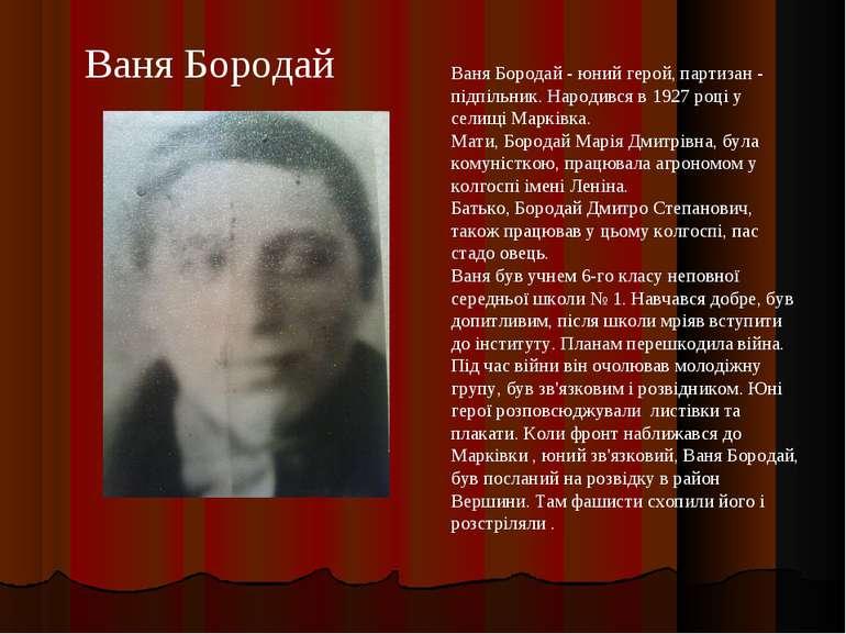 Ваня Бородай - юний герой, партизан - підпільник. Народився в 1927 році у сел...
