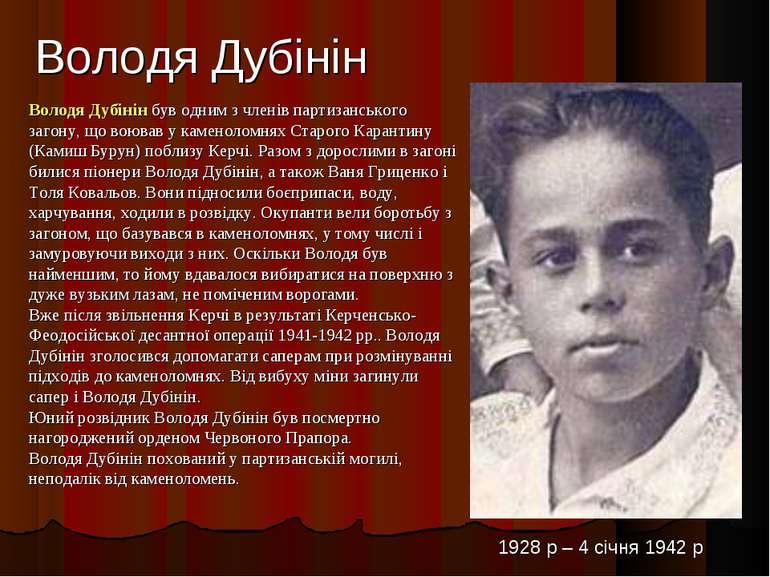 Володя Дубінін 1928 р – 4 січня 1942 р Володя Дубінін був одним з членів парт...