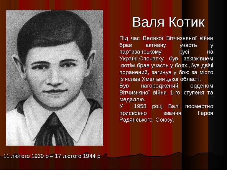 Валя Котик Під час Великої Вітчизняної війни брав активну участь у партизансь...
