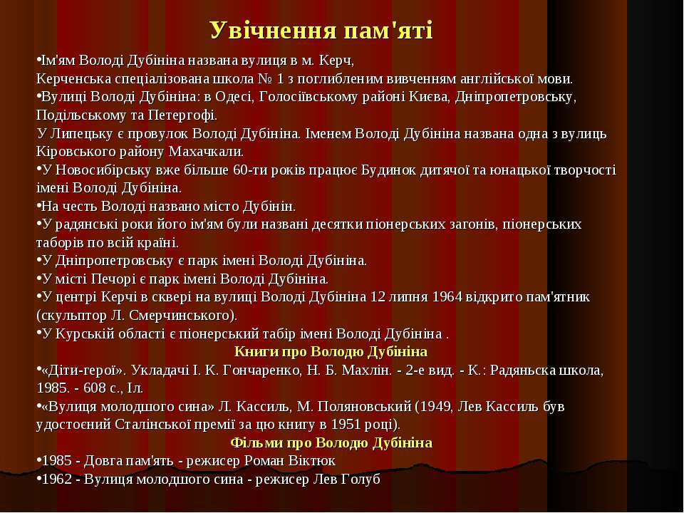 Ім'ям Володі Дубініна названа вулиця в м. Керч, Керченська спеціалізована шко...