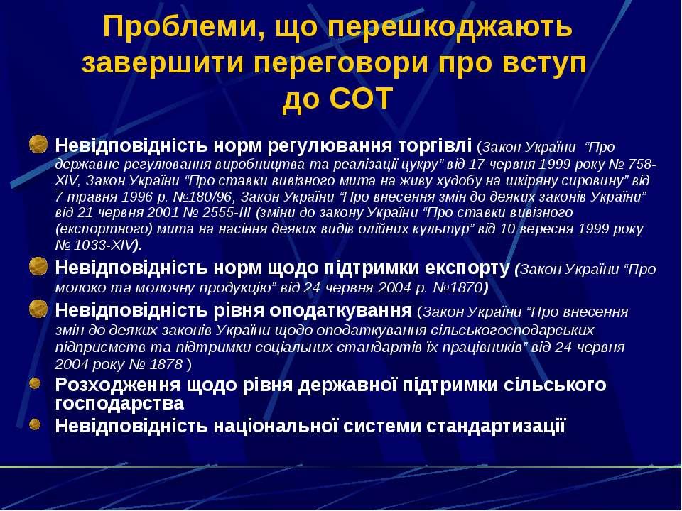 Проблеми, що перешкоджають завершити переговори про вступ до СОТ Невідповідні...