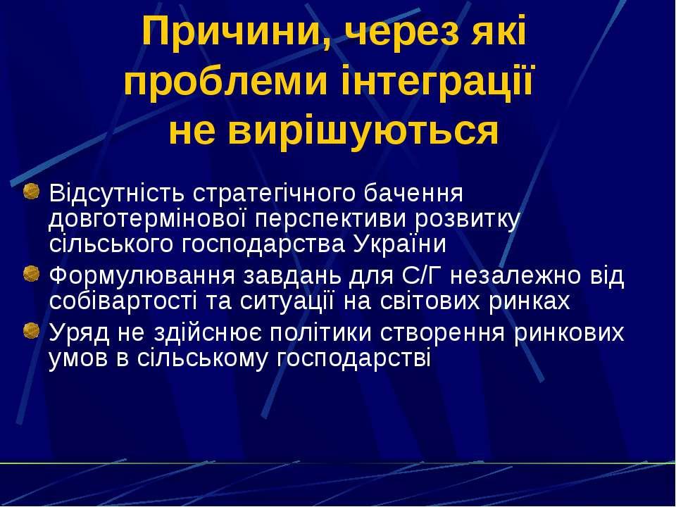 Причини, через які проблеми інтеграції не вирішуються Відсутність стратегічно...