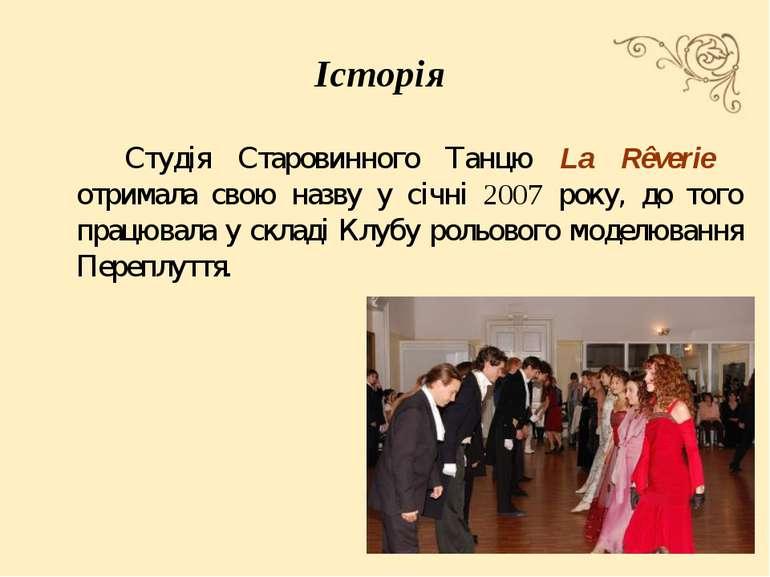 Історія Студія Старовинного Танцю La Rêverie отримала свою назву у січні 2007...