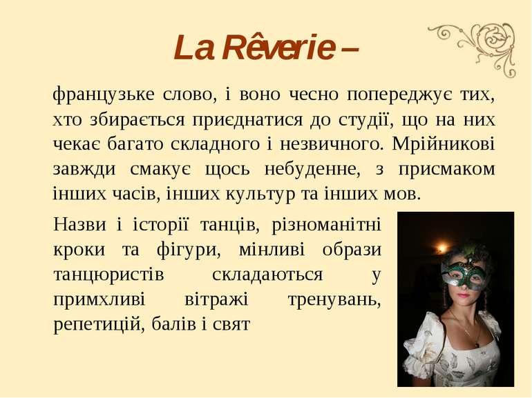 La Rêverie – французьке слово, і воно чесно попереджує тих, хто збирається пр...