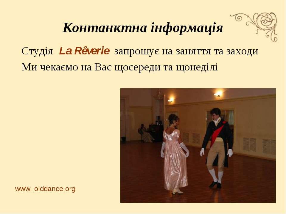 Контанктна інформація Студія La Rêverie запрошує на заняття та заходи Ми чека...