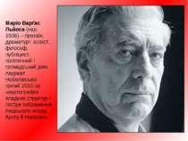 Маріо Варґас Льйоса (нар. 1936) – прозаїк, драматург, есеїст, філософ, публіц...