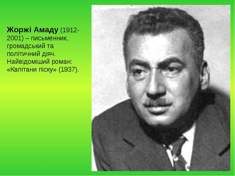 Жоржі Амаду (1912-2001) – письменник, громадський та політичний діяч. Найвідо...