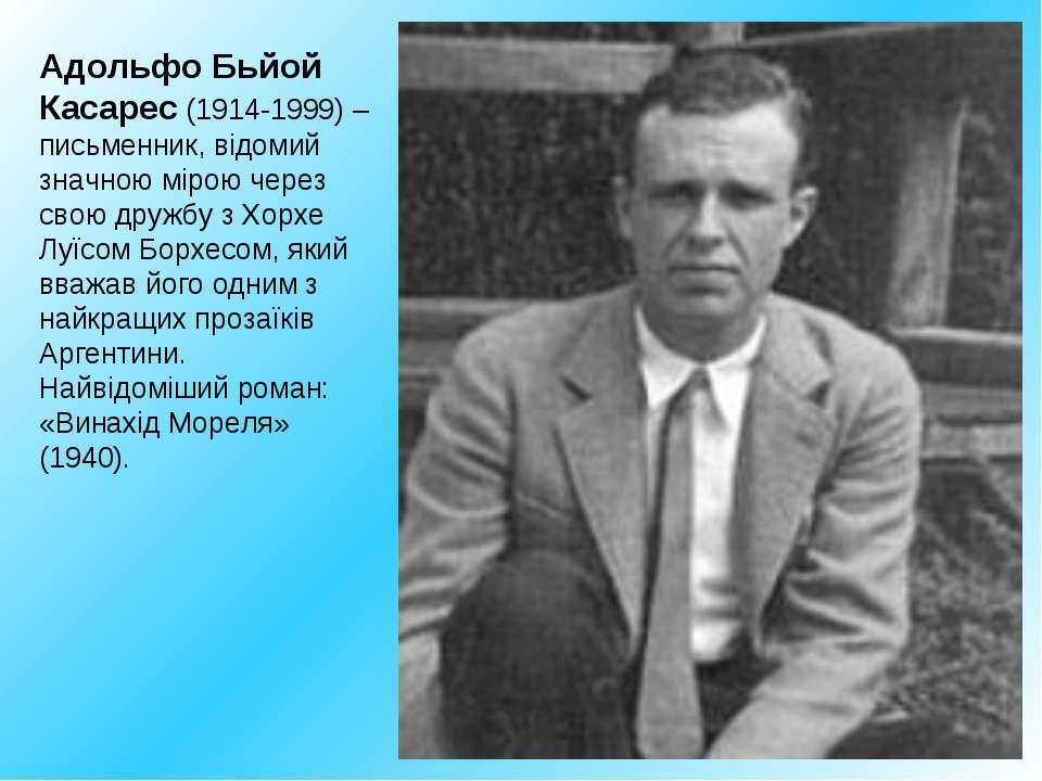 Адольфо Бьйой Касарес (1914-1999) – письменник, відомий значною мірою через с...
