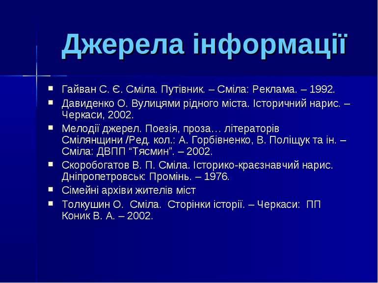 Джерела інформації Гайван С. Є. Сміла. Путівник. – Сміла: Реклама. – 1992. Да...