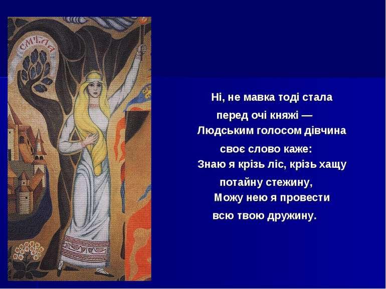 Ні, не мавка тоді стала перед очі княжі — Людським голосом дівчина своє слово...