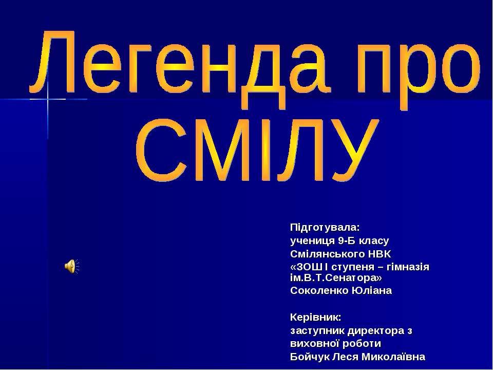 Підготувала: учениця 9-Б класу Смілянського НВК «ЗОШ І ступеня – гімназія ім....