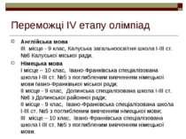 Переможці ІV етапу олімпіад Англійська мова III місце - 9 клас, Калуська зага...