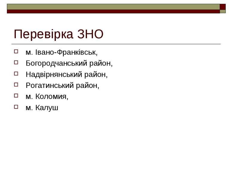 Перевірка ЗНО м. Івано-Франківськ, Богородчанський район, Надвірнянський райо...