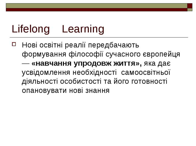 Lifelong Learning Нові освітні реалії передбачають формування філософії сучас...