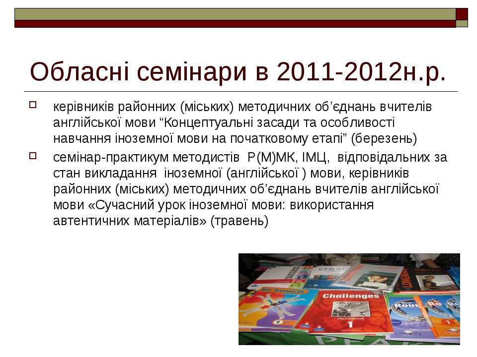 Обласні семінари в 2011-2012н.р. керівників районних (міських) методичних об'...