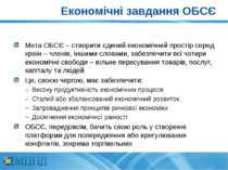 Економічні завдання ОБСЄ Мета ОБСЄ – створити єдиний економічний простір сере...