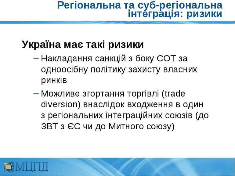 Регіональна та суб-регіональна інтеграція: ризики Україна має такі ризики Нак...