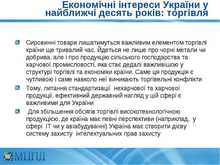Економічні інтереси України у найближчі десять років: торгівля Сировинні това...