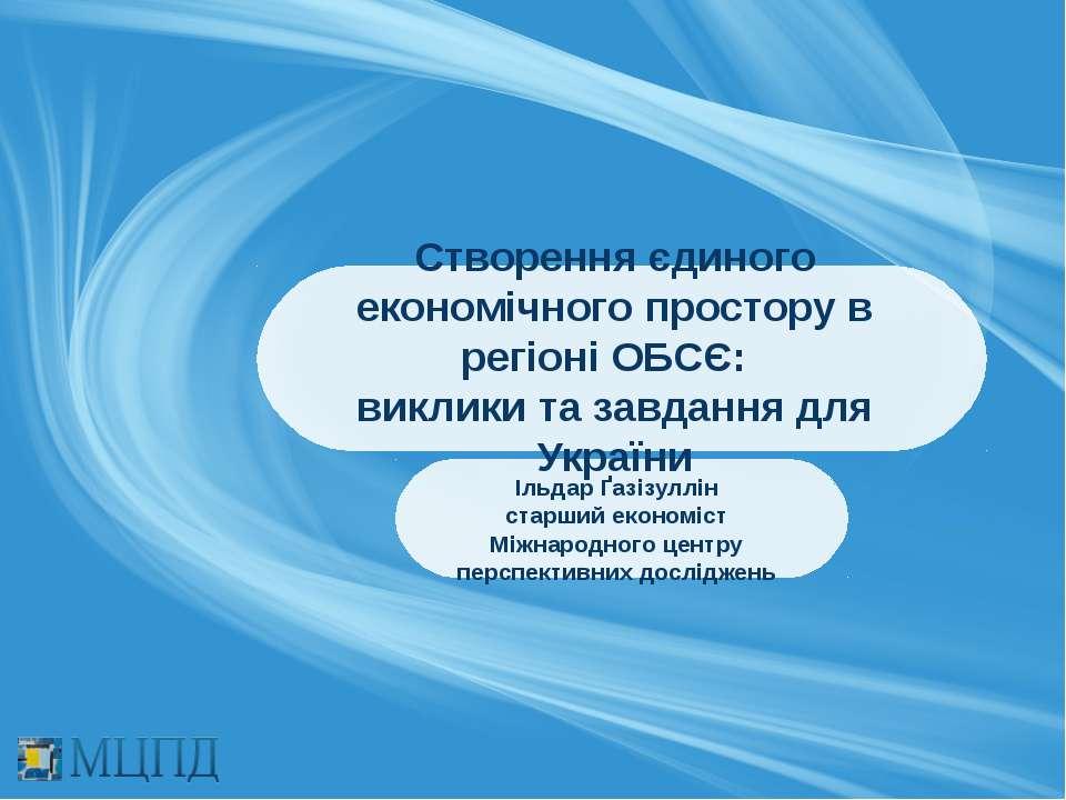 Створення єдиного економічного простору в регіоні ОБСЄ: виклики та завдання д...