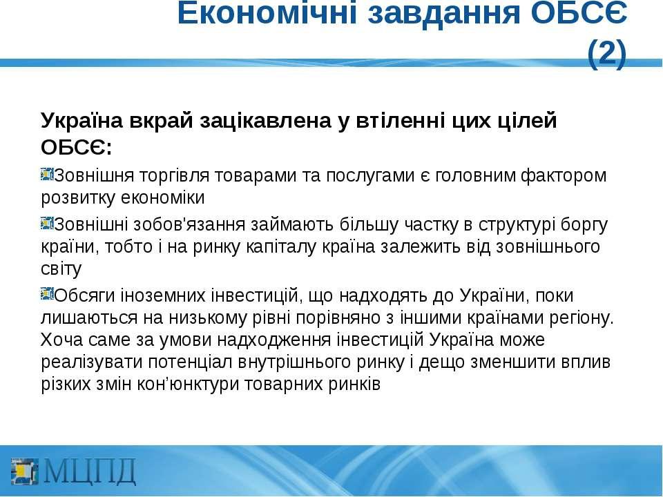 Економічні завдання ОБСЄ (2) Україна вкрай зацікавлена у втіленні цих цілей О...
