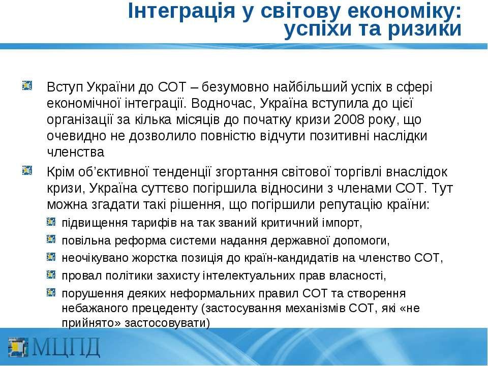 Інтеграція у світову економіку: успіхи та ризики Вступ України до СОТ – безум...