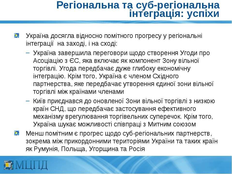Регіональна та суб-регіональна інтеграція: успіхи Україна досягла відносно по...