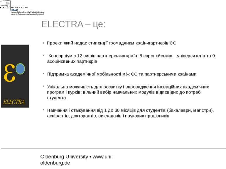 ELECTRA – це:• Проект, який надає стипендії громадянам країн-партнерів ЄС Кон...