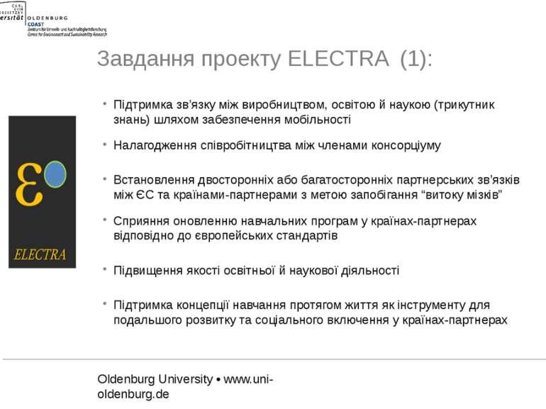 Завдання проекту ELECTRA (1): Підтримка зв'язку між виробництвом, освітою й н...