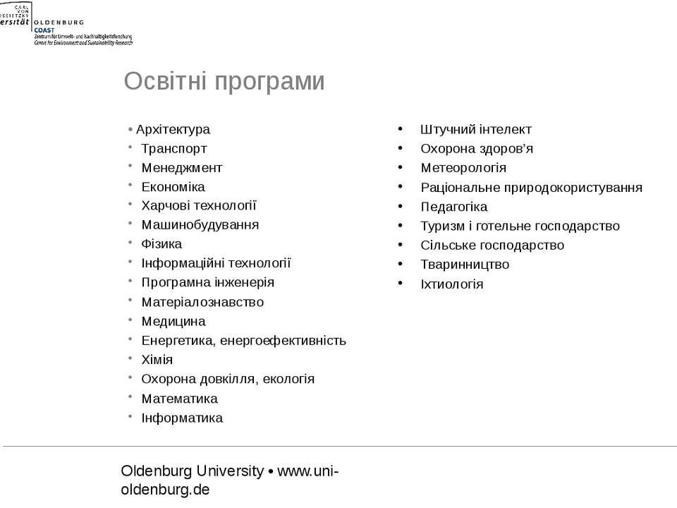 • Архітектура • Архітектура Транспорт Менеджмент ЕкономікаХарчові технологіїМ...