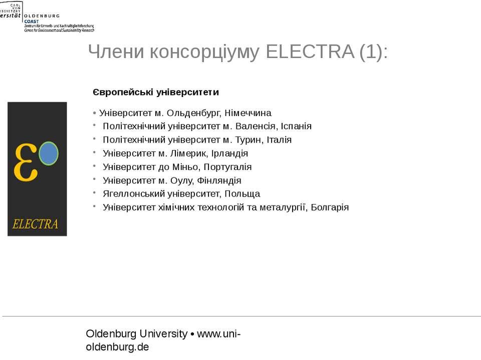 Члени консорціуму ELECTRA (1): Європейські університети• Університет м. Ольде...