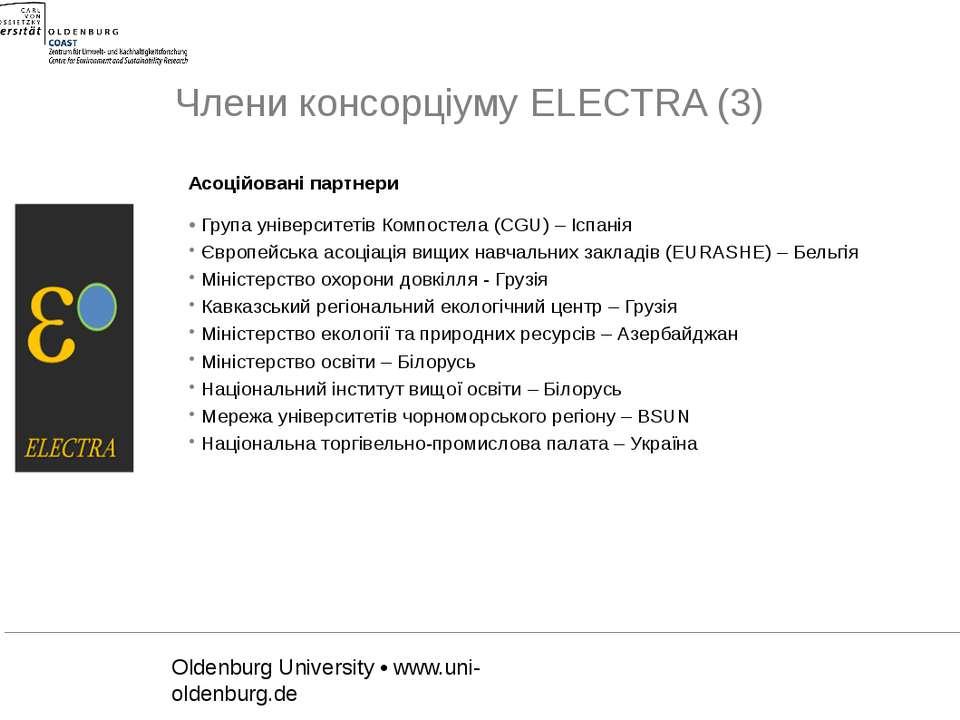 Члени консорціуму ELECTRA (3) Асоційовані партнери• Група університетів Компо...