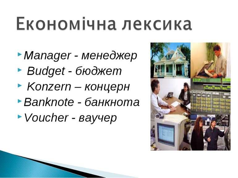 Manager - менеджер Budget - бюджет Konzern – концерн Banknote - банкнота Vouc...