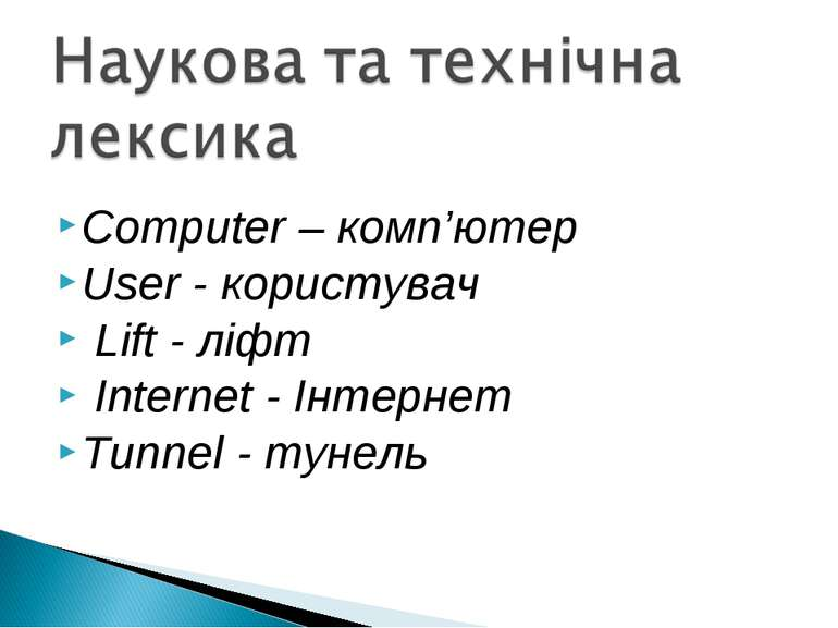 Computer – комп'ютер User - користувач Lift - ліфт Internet - Інтернет Tunnel...
