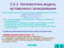 Дана модель включає систему трьох диференційних рівнянь: dX/dt = A·X-B·X² -C·...