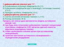 """У диференційному рівнянні для """"У"""": 4) Розмноження популяції лімфоцитів (D∙Z∙Y..."""